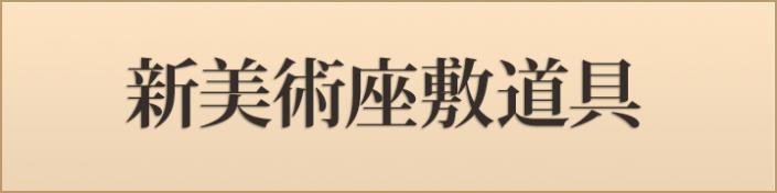 奈良県  美術品