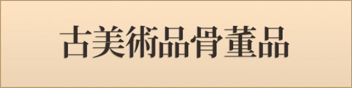 奈良 古美術骨董品