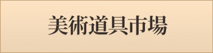 奈良 古美術
