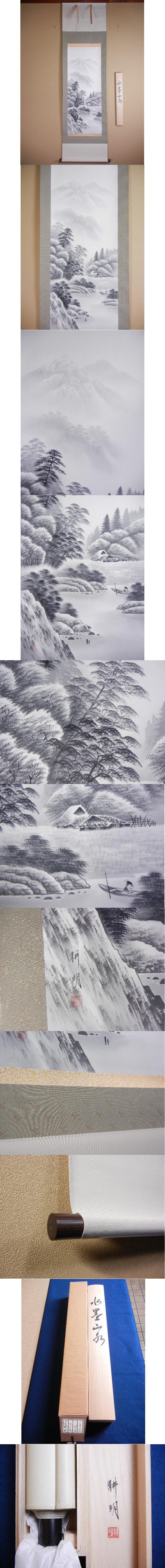 Gjikusuibokusansuiikeda