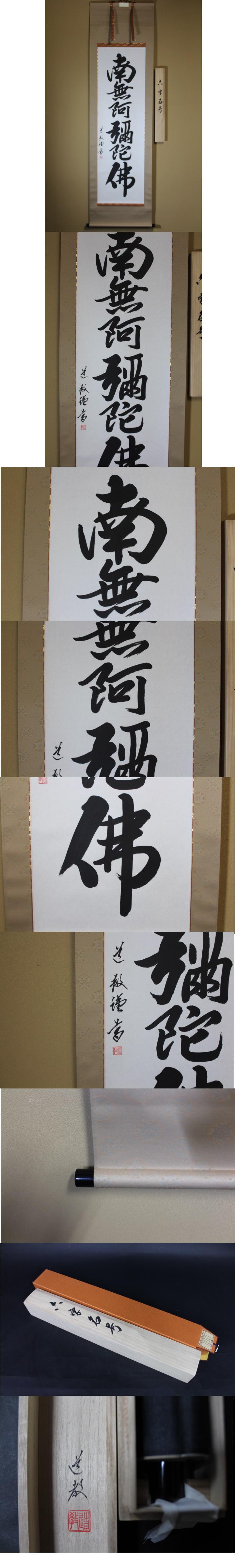 jikubutudoukyo