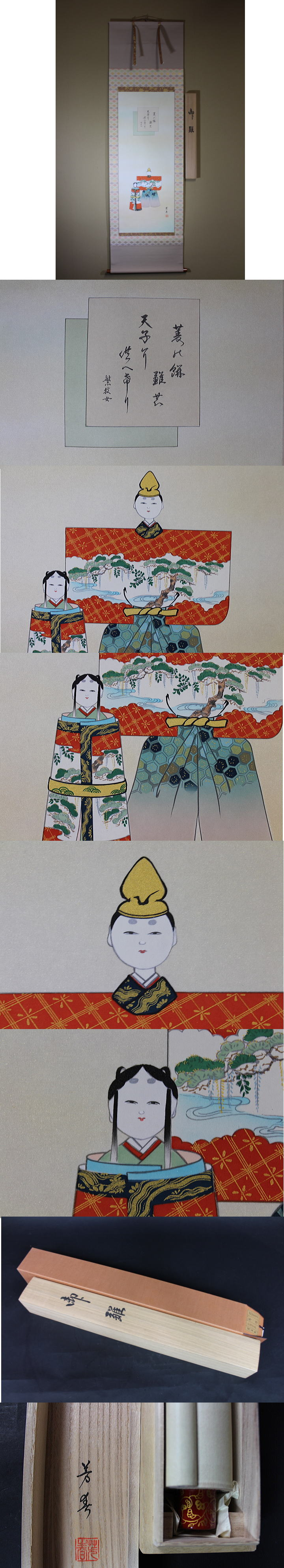jikuhinahuou