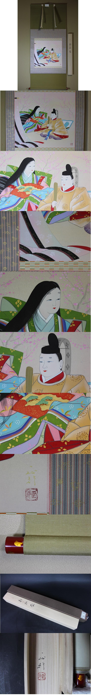 jikuhinamasayuki