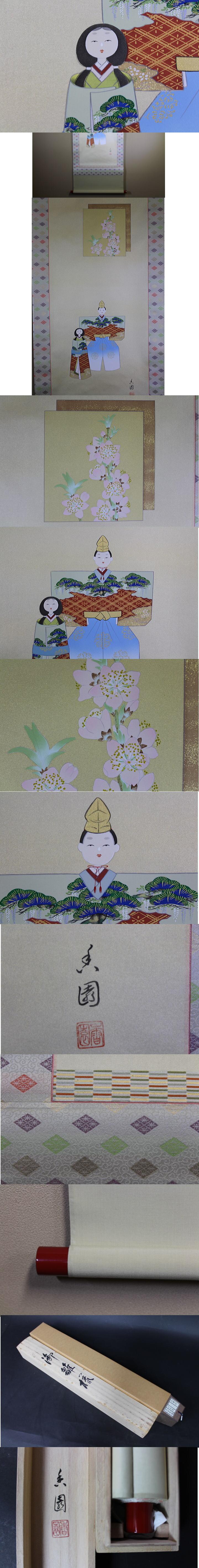 jikuhinaso