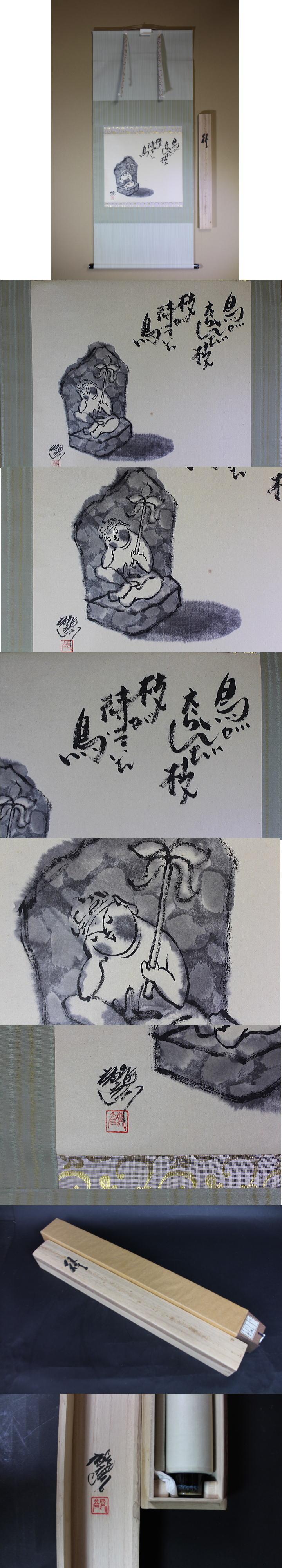 jikukeitori