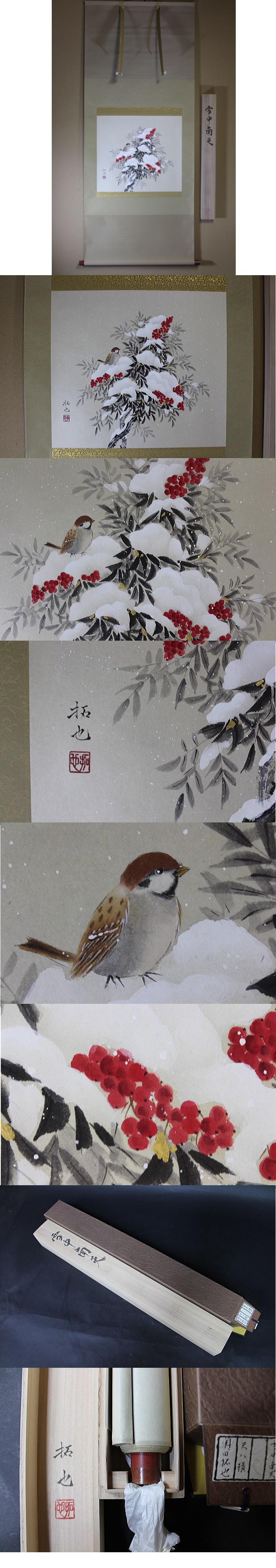jikunanntenokuda