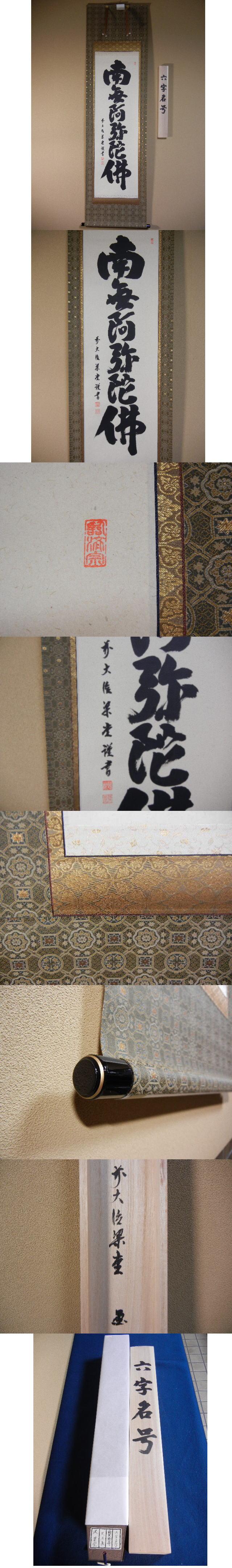jikurokujisawa