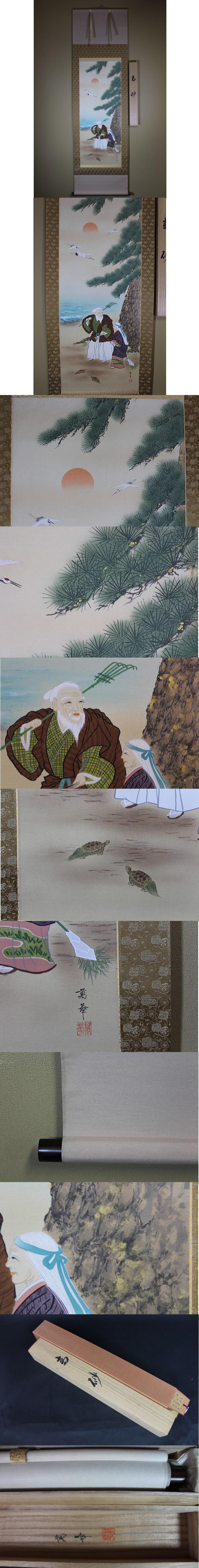 jikutakasagoyosida
