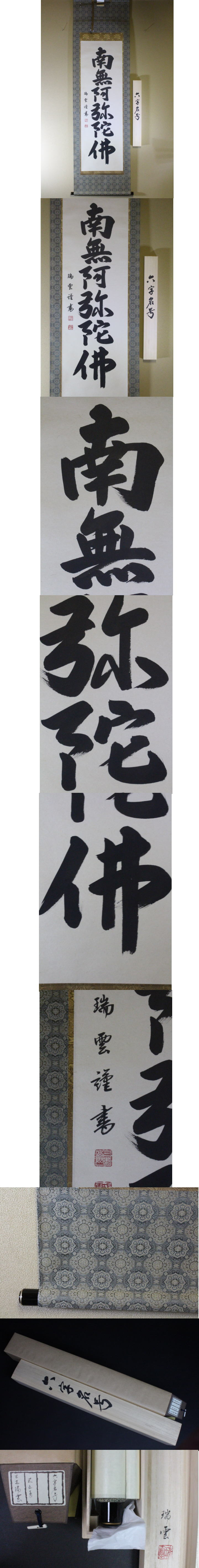 butujikumiki2