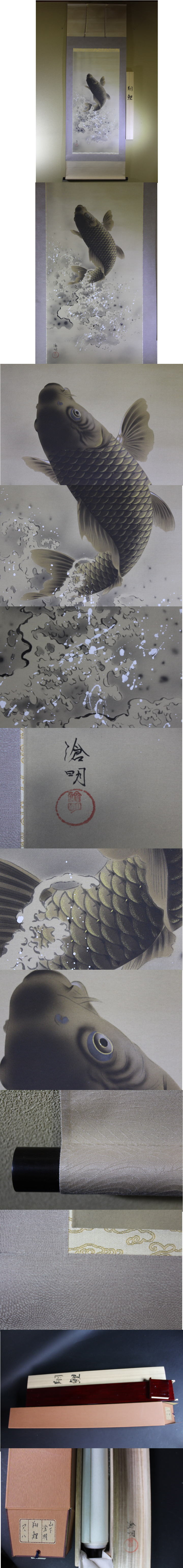koijiku