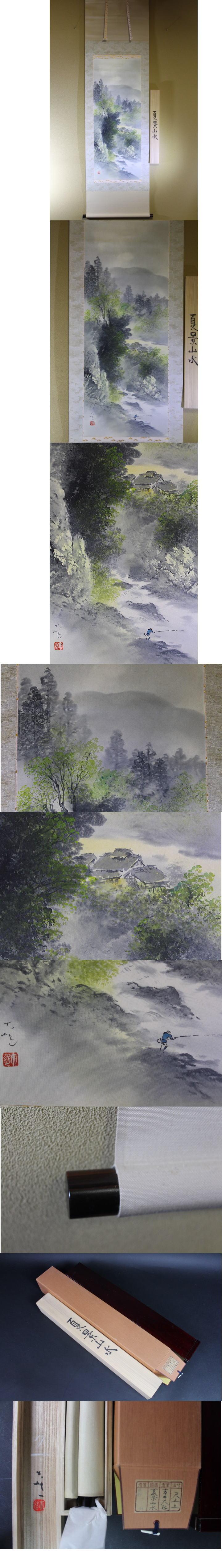natusannsuijiku